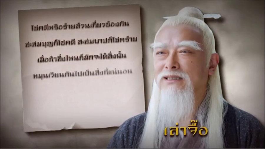 นักปราชญ์จีน เล่าจื๊อ